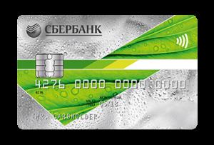Кредитная карта Сбербанка Visa Classic и MasterCard Standart