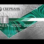 Кредитная карта Сбербанка Visa и MasterCard Momentum