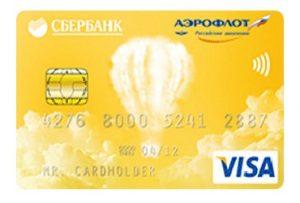Кредитная карта Сбербанка Аэрофлот Visa Gold