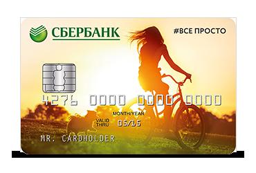 Кредитная карта Сбербанка Молодежная Visa Classic, MasterCard Standart