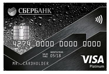 Кредитная карта Сбербанка Visa Signature и MasterCard World Black Edition