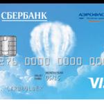 Кредитная карта Сбербанка Visa Classic Аэрофлот