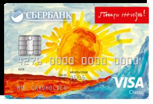Кредитная карта Сбербанка Подари Жизнь Visa Classic
