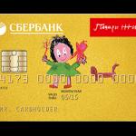 Кредитная карта Сбербанка Подари Жизнь Visa Gold