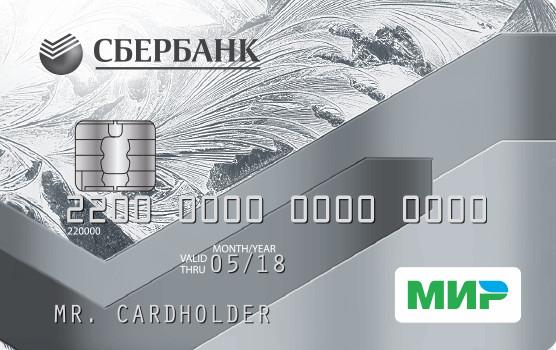 Дебетовая карта МИР Классическая от «Сбербанка»