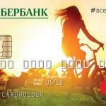 Дебетовая молодёжная карта VISA от «Сбербанка»