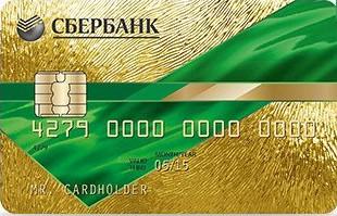 Дебетовая золотая карта Visa и MasterCard от Сбербанка