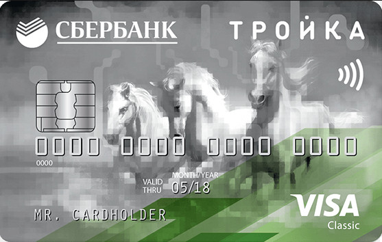 Карты Visa и MasterCard с транспортным приложением от Сбербанка