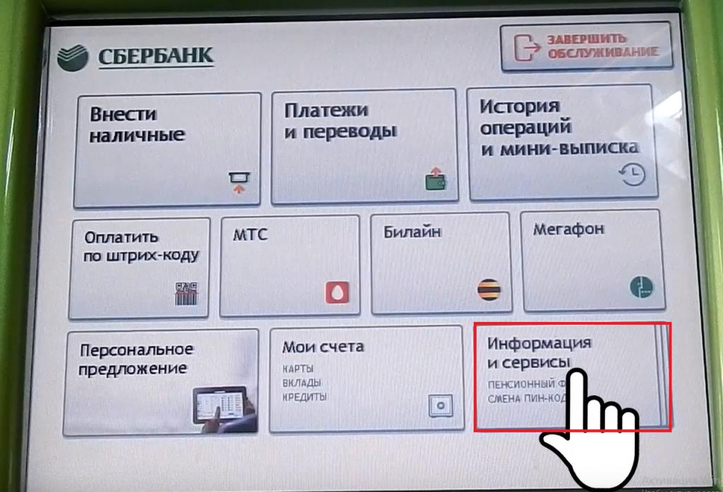 узнать реквизиты Сбербанка через банкомат