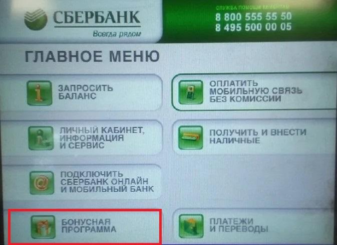Как узнать сколько Спасибо от Сбербанка в банкомате