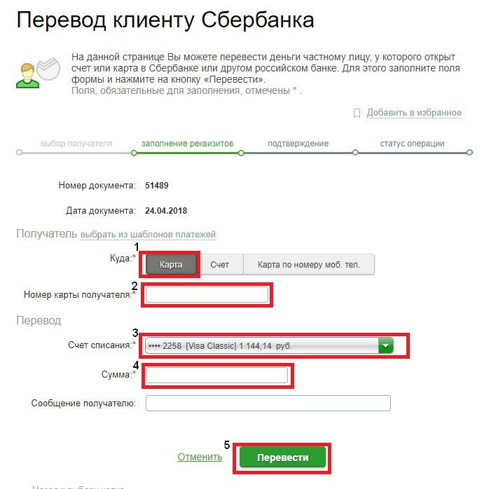 Заполнение платежных реквизитов для перевода клиенту Сбербанка в «Сбербанк онлайн»