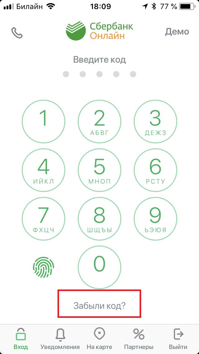 узнать логин и пароль Сбербанка