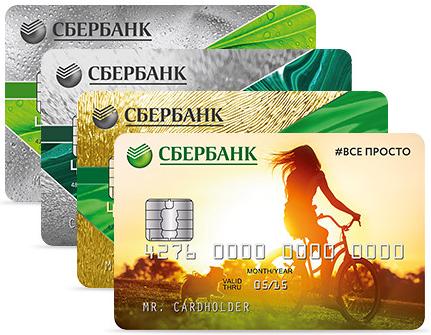 Какую кредитную карту Сбербанка оформить