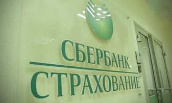 Страхованиекредитной карты Сбербанка