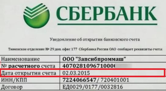 узнать дату открытия счета в Сбербанке
