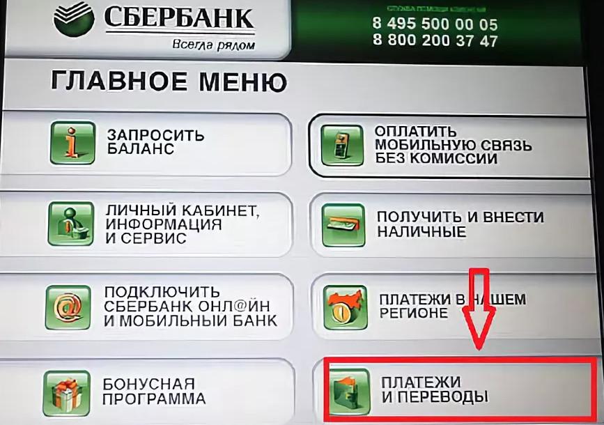 перевести деньги с карты на карту клиенту Сбербанка через банкомат