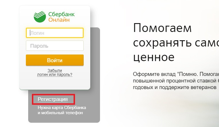 Как установить сбербанк онлайн на компьютер или телефон