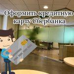 Оформить кредитную карту Сбербанка – пошаговая инструкция