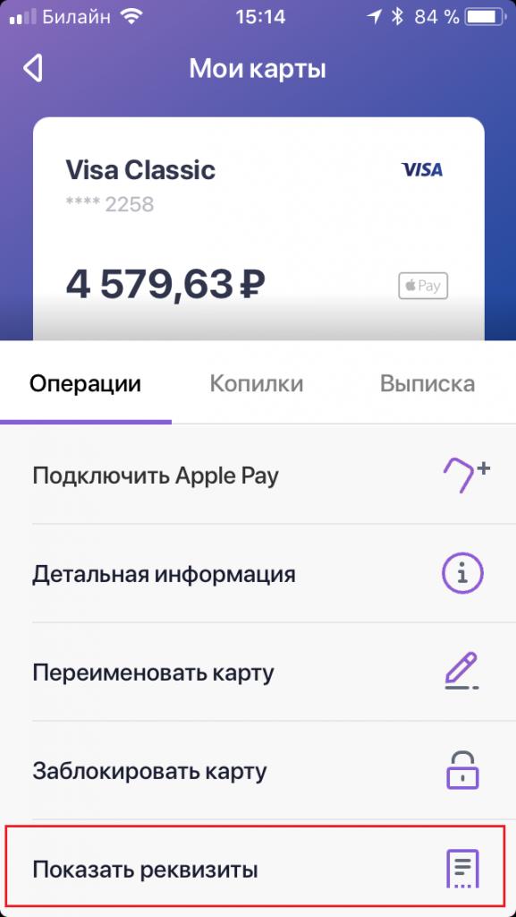 Как узнать реквизиты Сбербанка - через мобильный телефон