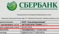 Как узнать дату открытия счета в Сбербанке