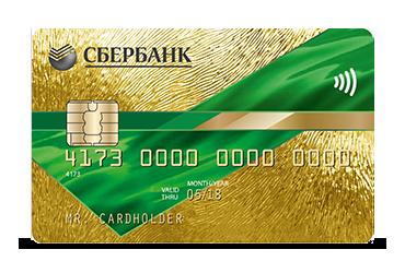 Кредитная карта Сбербанка Visa и MasterСard Gold