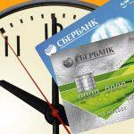 Заканчивается срок действия карты Сбербанка — что делать?