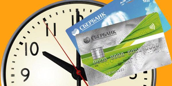 Что делать, если заканчивается срок действия карты Сбербанка