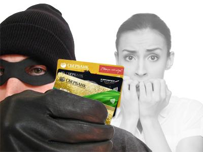 что делать если украли деньги с кредитной карты сбербанка